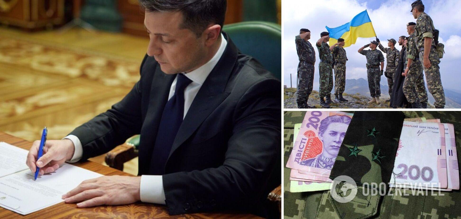 Зеленський підписав указ про виплати військовим